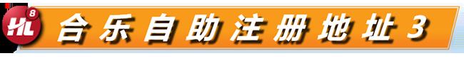 合乐资讯网